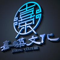 嘉嵘文化传播有限公司
