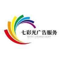 七彩光图文广告服务