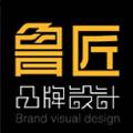 鲁匠品牌设计策划