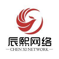 山西辰熙网络科技有限公司