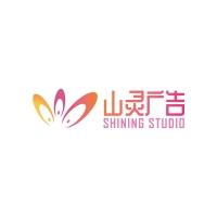 上海山灵广告工作室