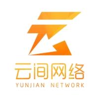 深圳市云间网络科技有限公司