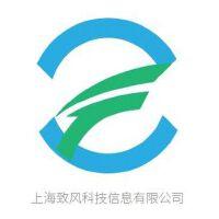 上海致风科技有限公司