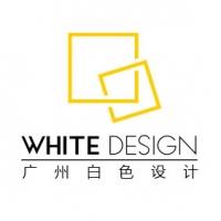 广州白色工业设计有限公司