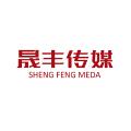广州晟丰传媒广告策划有限公司