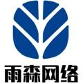 威客:南京雨森网络科技有限公司