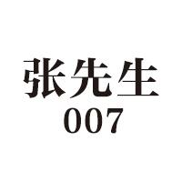 张先生007设计工作室
