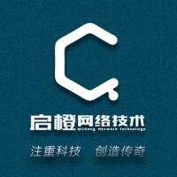 广州市启橙网络技术有限公司