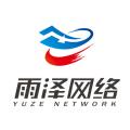 南京雨泽网络科技有限公司