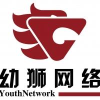 天津幼狮网络