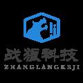 广州战狼信息科技有限公司
