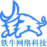 山西铁牛网络科技有限公司