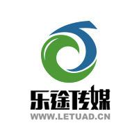黑龙江乐途传媒科技有限公司