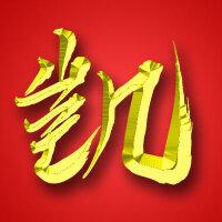 小凯logo/海报制作
