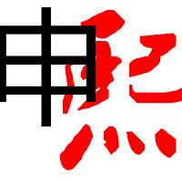上海申熙知识产权服务有限公司