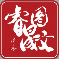 睿晟图文设计工作室