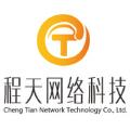 河北程天网络科技有限公司