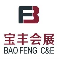 北京宝丰会展服务有限公司