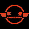 广州丰豪软件科技有限公司