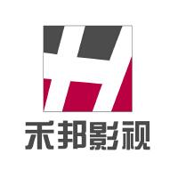 山东禾邦影视文化有限公司