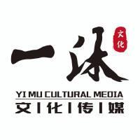 福州一沐文化传媒有限公司