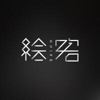 绘客设计(杭州)有限公司