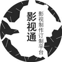 影视通 贵州工作室