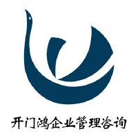 济南开门鸿企业管理咨询有限公司