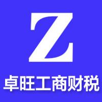 广州卓旺工商代理有限公司