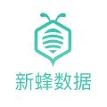 新蜂数据-专业大数据解决方案提供商