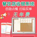 餐饮外卖微信公众号点餐平台开发