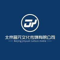 北京晋元文化传媒有限公司
