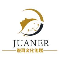 天津卷耳文化传媒有限公司