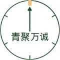 青聚万诚网络科技