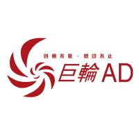 重庆巨轮广告设计有限公司