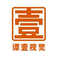 谭壹视觉设计(韶关)有限公司