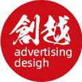 威客:云南创越广告设计有限公司