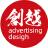 云南创越广告设计有限公司