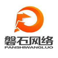 湘潭磐石网络科技有限公司