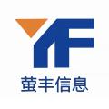 山東螢豐信息技術有限公司