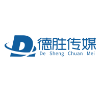 南京德胜文化传媒有限公司