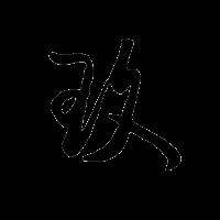 张家港保税区博玖网络科技有限公司