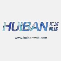 上海汇班网络科技有限公司