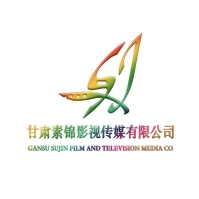 甘肃素锦影视传媒有限公司