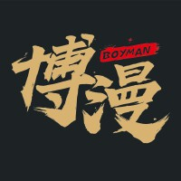 天津博漫插画设计有限公司