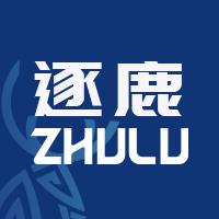温州逐鹿科技有限公司