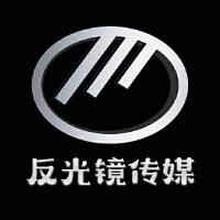 武汉反光镜影视传媒有限公司