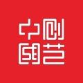 中创国艺品牌设计