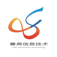 徐州赛弗信息技术有限公司