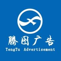 腾图广告设计